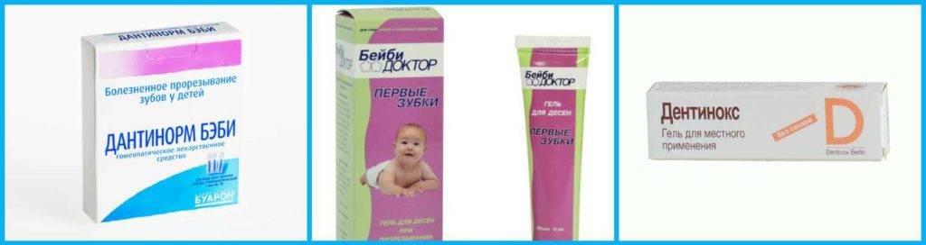 Чем помазать десна ребенку при прорезывании зубов
