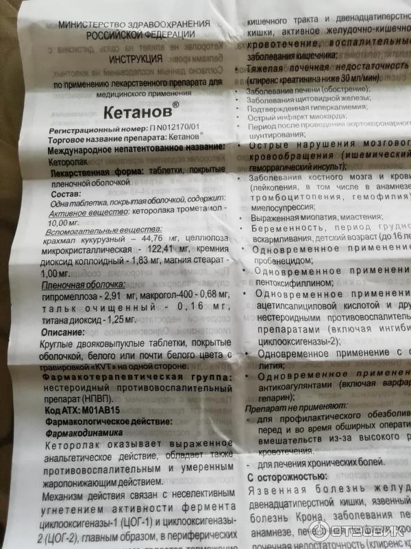Инструкция по применению уколов кетонал