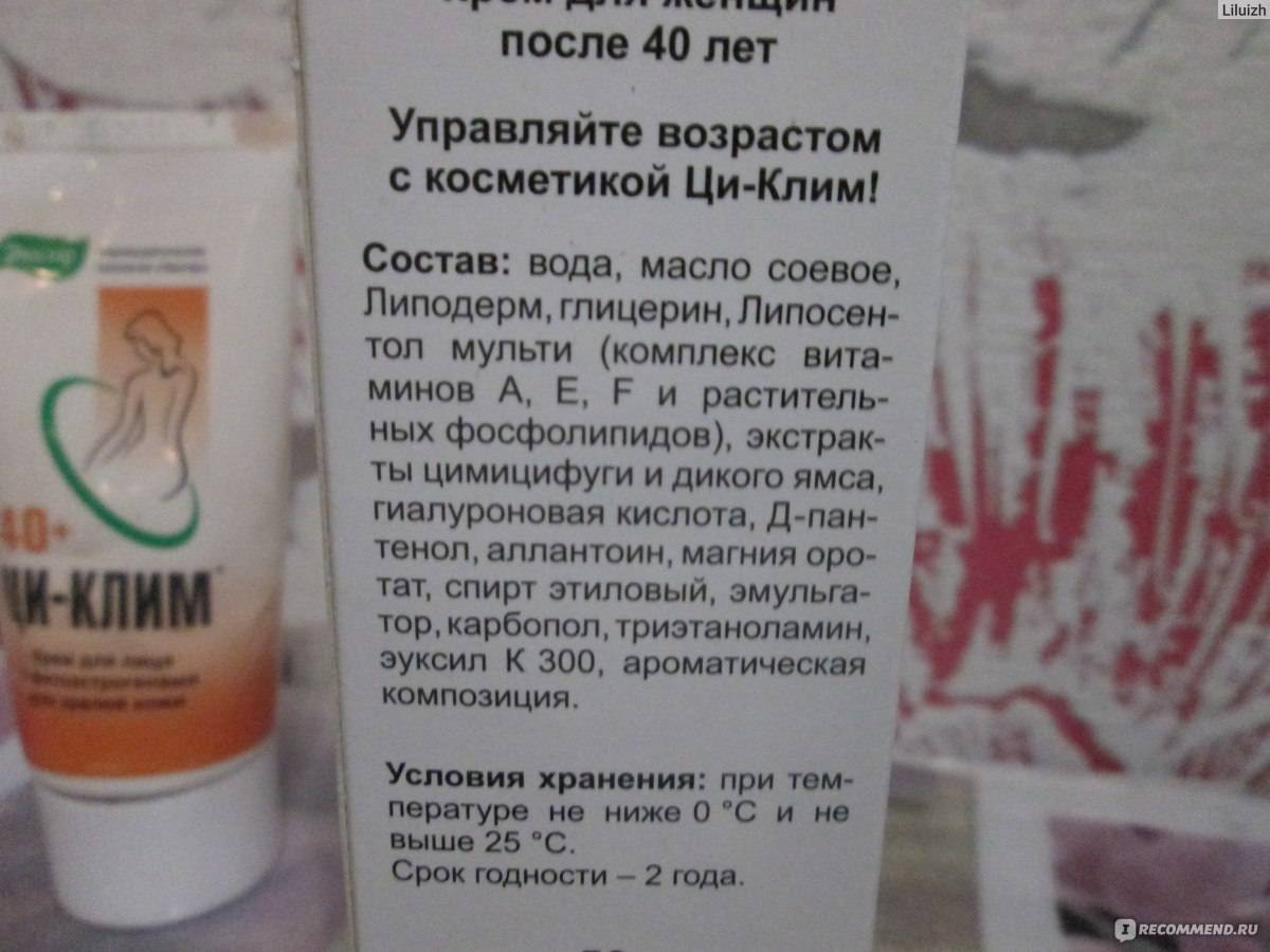 Самая полная информация о кремах ци клим