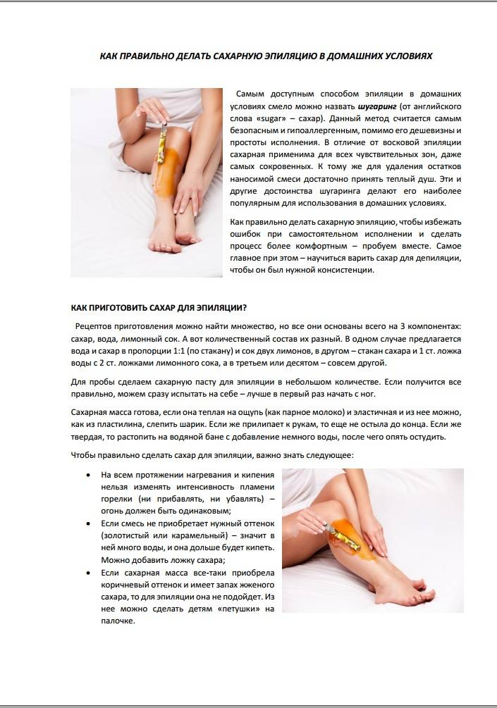 Депиляция и эпиляция ног в домашних условиях. что лучше?
