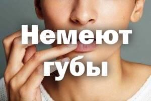 Причины, симптомы и лечение онемения верхней губы