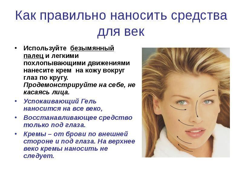 Как правильно наносить крем вокруг глаз: схема и советы по использованию средства