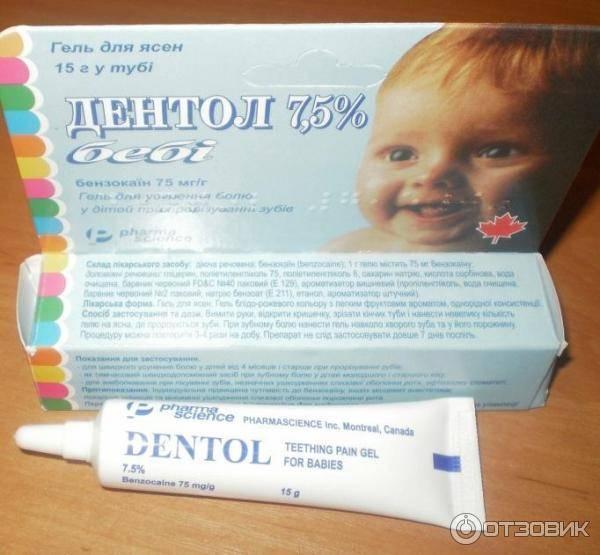 Режутся зубки у ребенка: как и чем обезболить