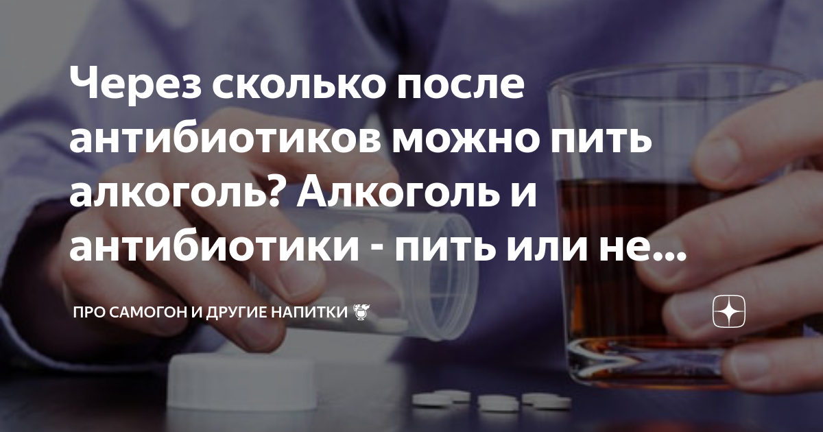 Можно ли после химиотерапии пить спиртное