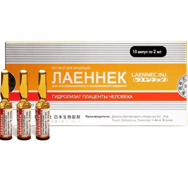 Инструкция по применению лекарственного препарата для медицинского применения лаеннек
