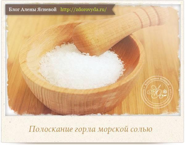 Полоскание горла солью как часть комплексного лечения ангины и других заболеваний