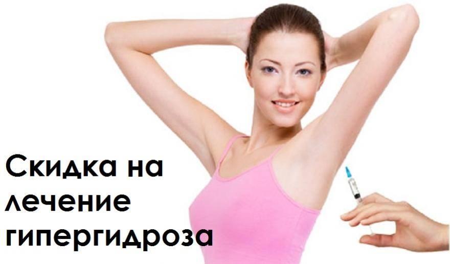 Лечение гипергидроза народными средствами в домашних условиях