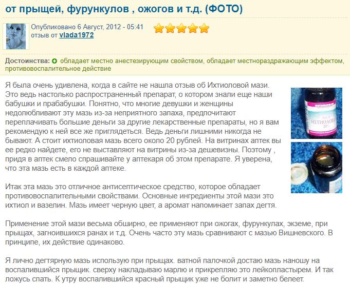 Ихтиоловая мазь для лечения гнойников и фурункулов на коже