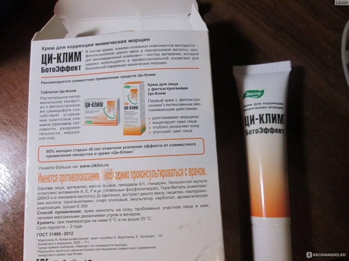 Состав крема циклим для лица 40