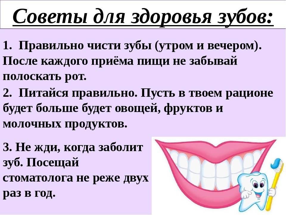 Как защитить детские зубы от кариеса, или идем к детскому стоматологу