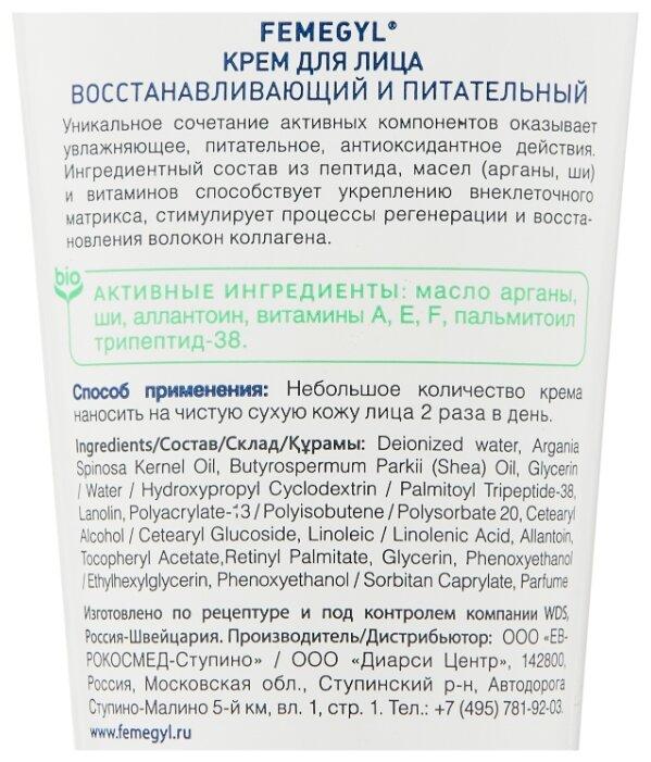 Как грамотно выбрать крем для кожи на зиму, на что обратить внимание в составе, какие функции он должен выполнять + рекомендации по выбору
