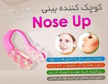 Устройство для безоперационной коррекции формы носа «ринокоррект». отзывы, инструкция, стоимость