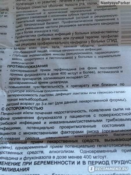 Таблетки флуконазол - показание для применения