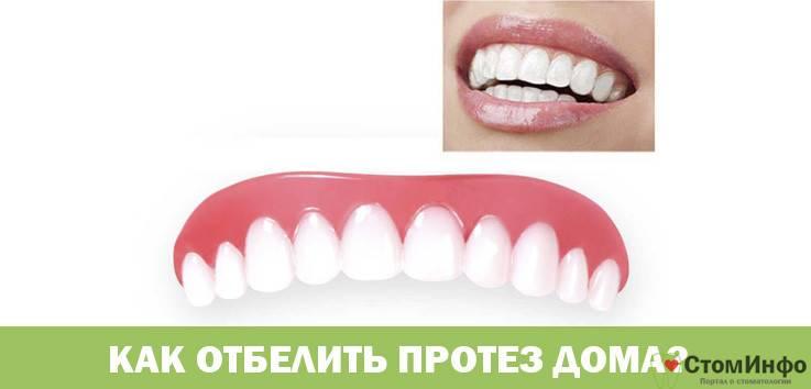 Раствор для зубных протезов в домашних условиях