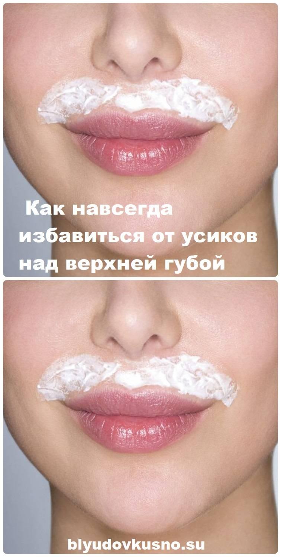 Как убрать усики над губой в домашних условиях