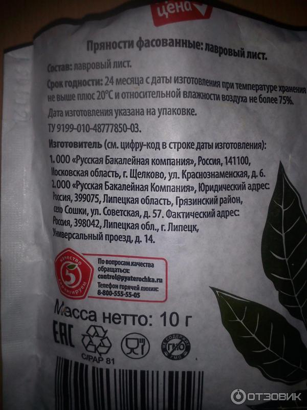 В каких случаях и как с помощью лавровых листьев можно вызвать месячные