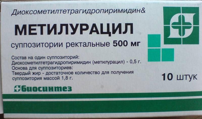 Метилурацил, свечи