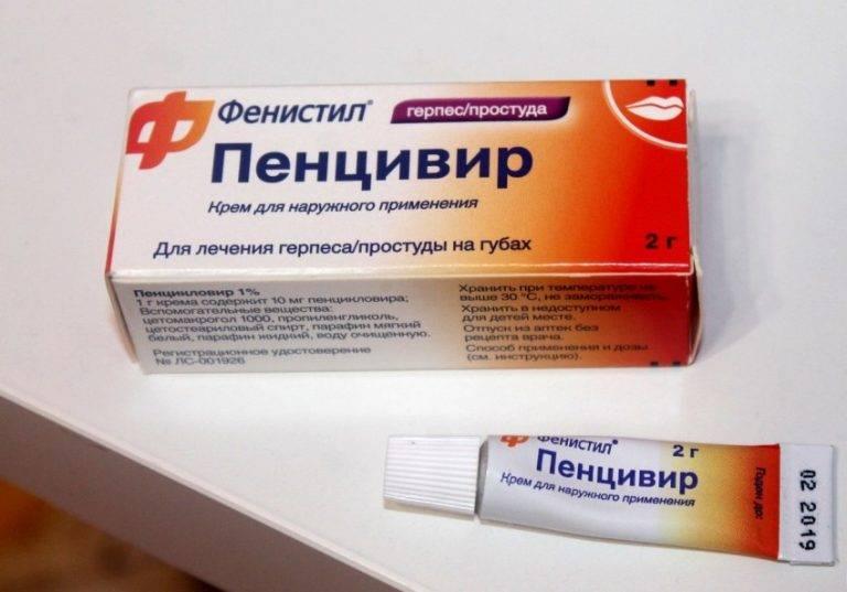 Какие таблетки от герпеса на губах бывают — обзор наиболее эффективных препаратов