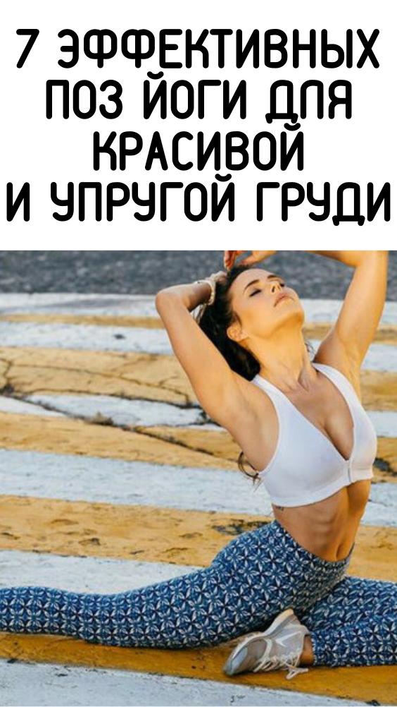 Как сделать грудь упругой дома: лучшие упражнения и средства