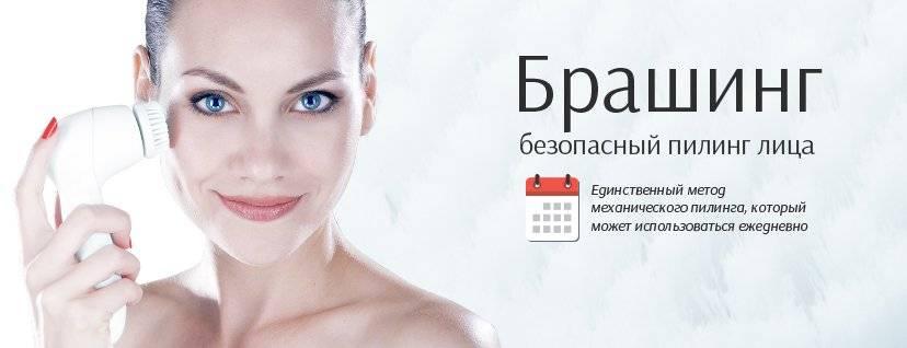 Броссаж лица — безупречно чистая и красивая кожа