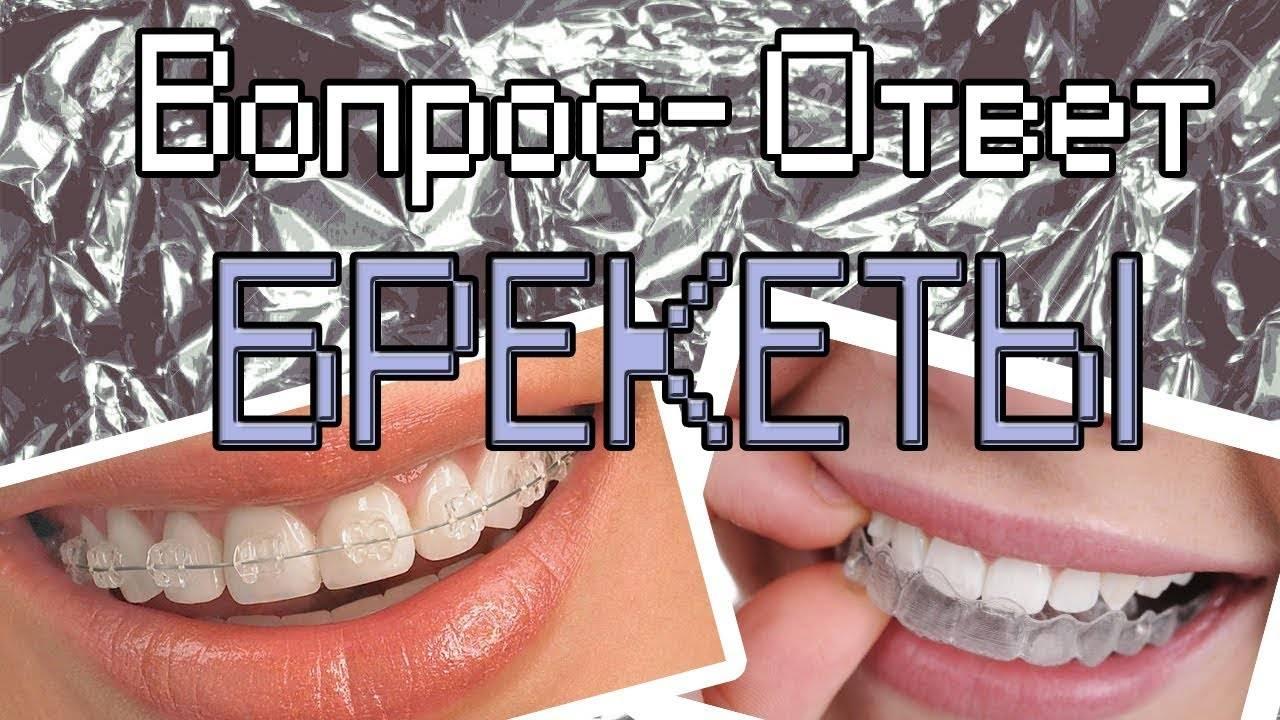 Отвалился брекет. отклеиваются брекеты: причины, как крепят обратно, рекомендации стоматологов