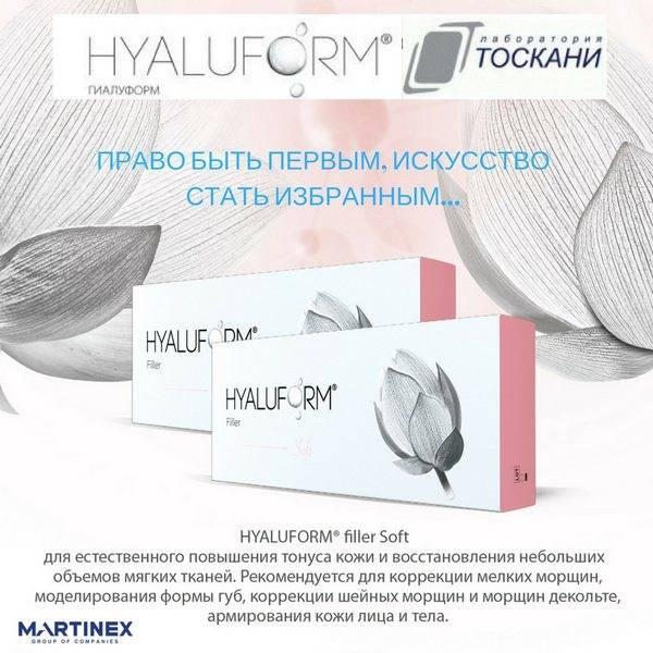 Материал гиалуформ — препарат отечественного производства, имеющий свои особенности