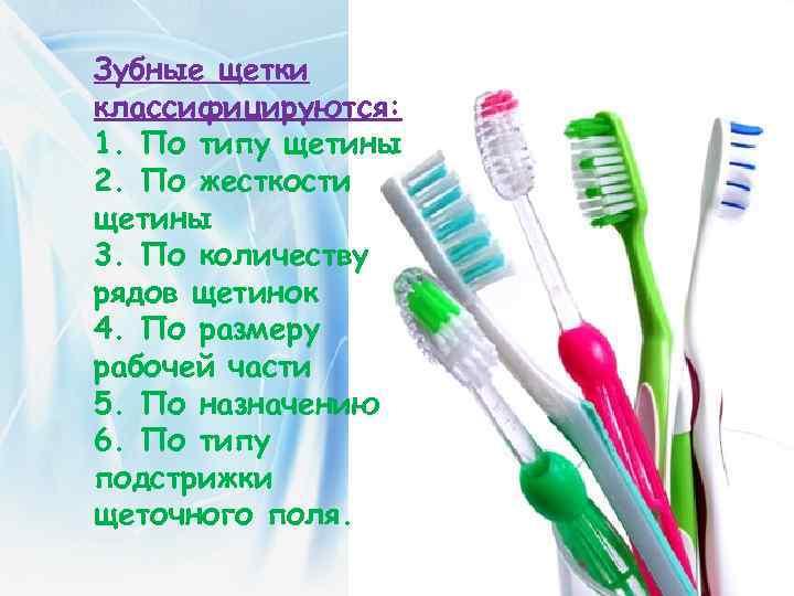 Зубная щетка и степень жесткости