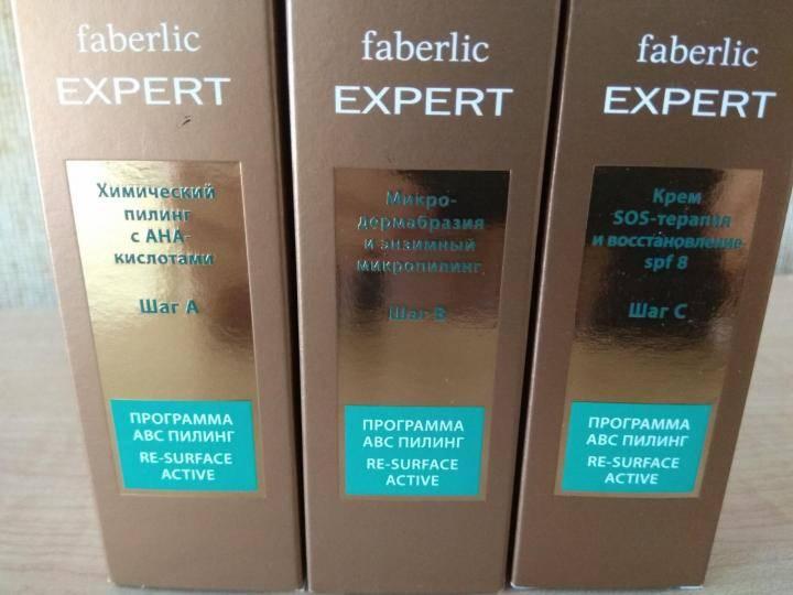 "Косметический салон дома: программа faberlic expert ""abc пилинг"""