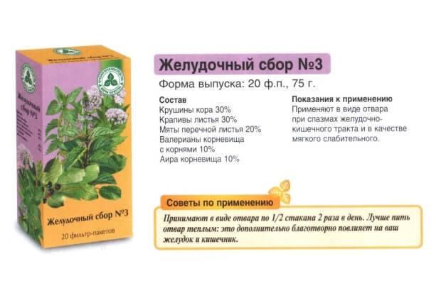 Какие травы пьют при климаксе?