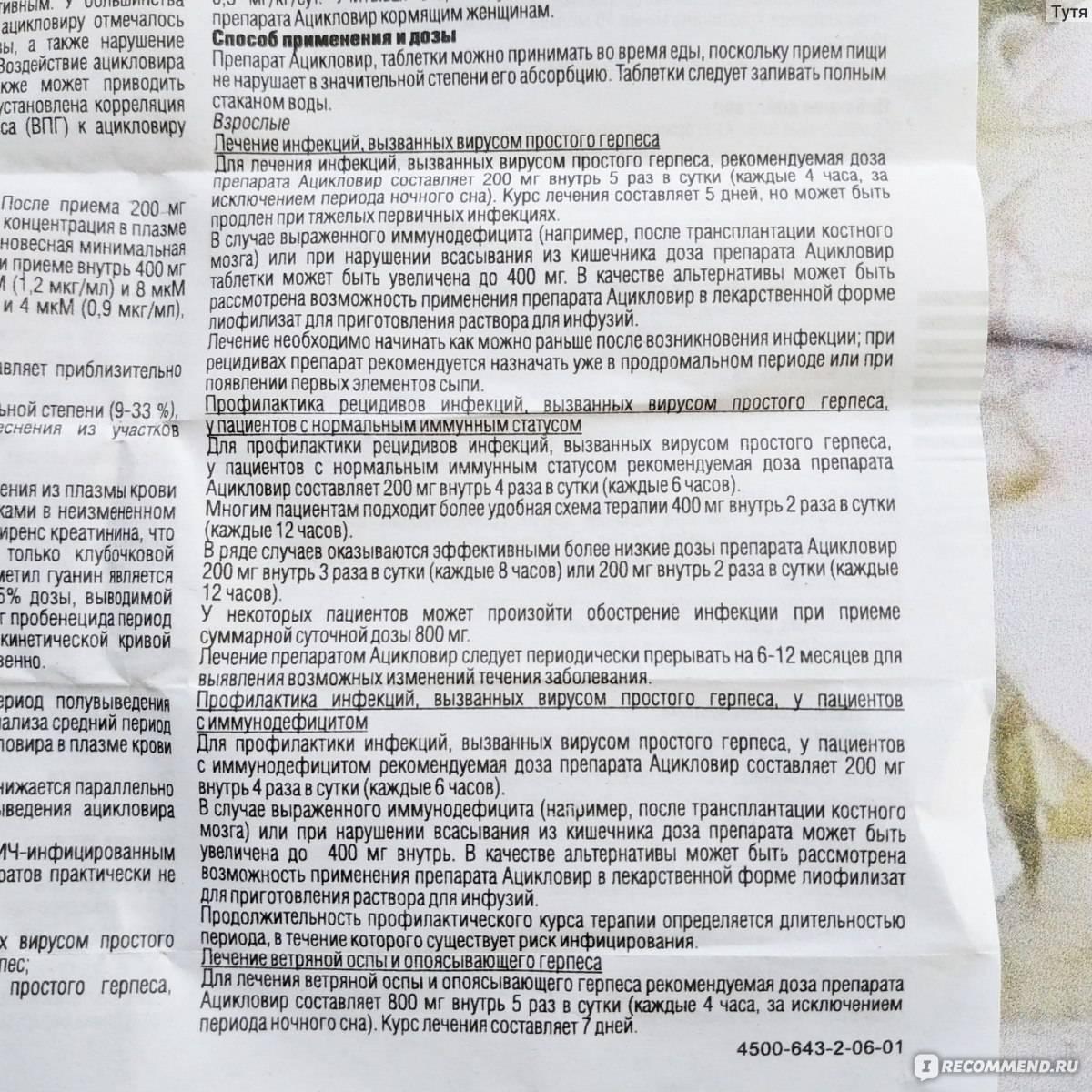 Лечение герпеса ацикловиром: применение таблеток и мази