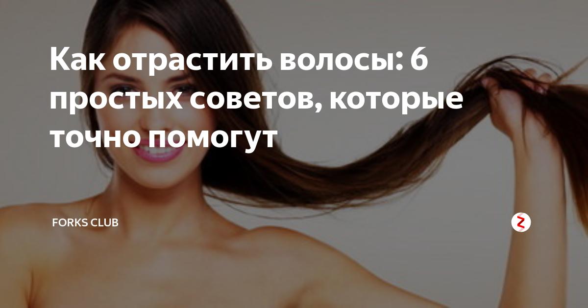 Как быстро отрастить длинные волосы — 10 способов, которые помогают