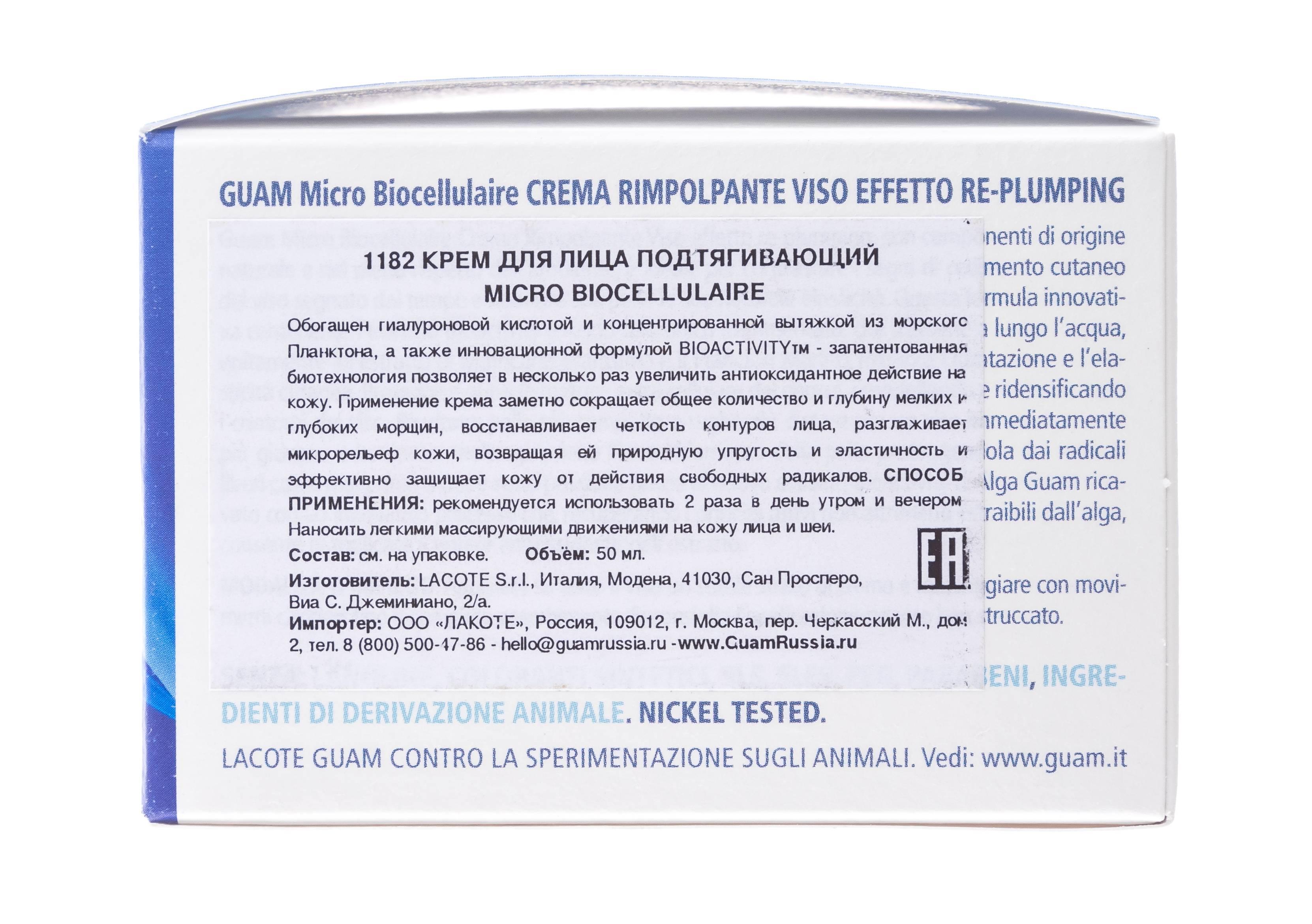 Отзывы на лифтинг крема для лица – какой самый эффективный?