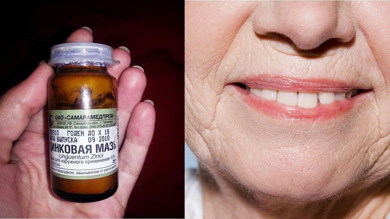 Применение цинковой мази для лица от морщин