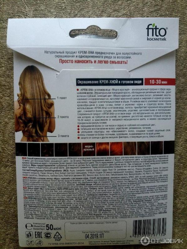 Краска хна для волос: иранская henna фитокосметик, польза и вред – состав, палитра цвета и оттенки