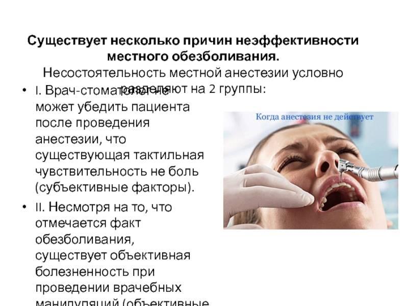 Почему не действует анестезия при лечении зубов