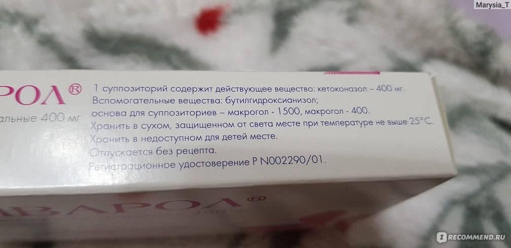 Недорогие и эффективные таблетки от молочницы
