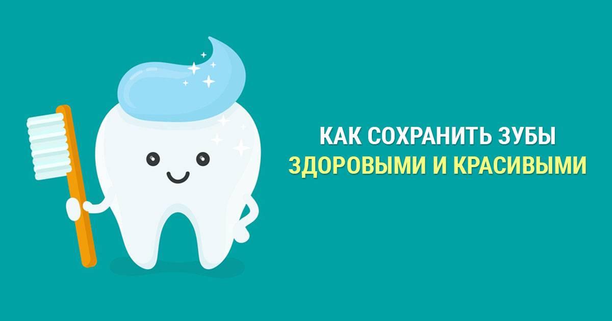 Как сохранить зубы здоровыми: полезные советы. сохранить зубы до старости здоровыми и крепкими не каждый сможет