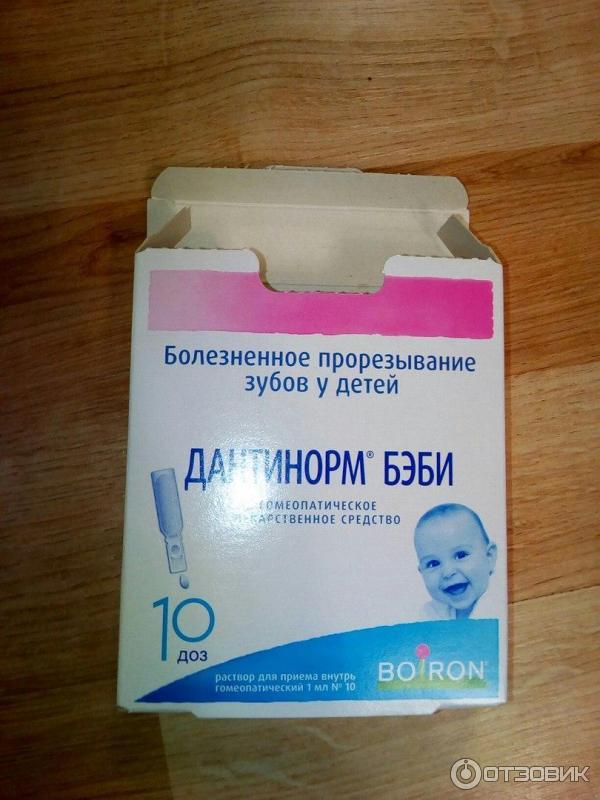 Детская мазь для десен при прорезывании зубов