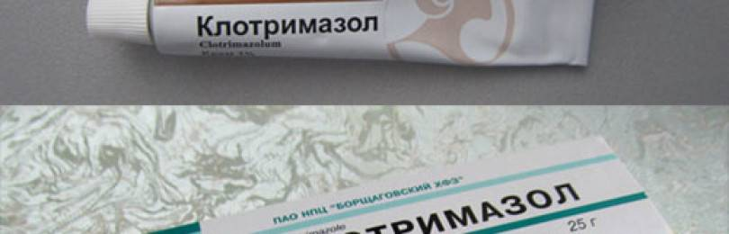 Клотримазол от молочницы – насколько эффективен этот препарат