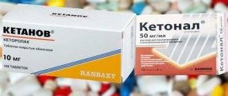 Что лучше: «кетанов» или «кеторол»? – meds.is