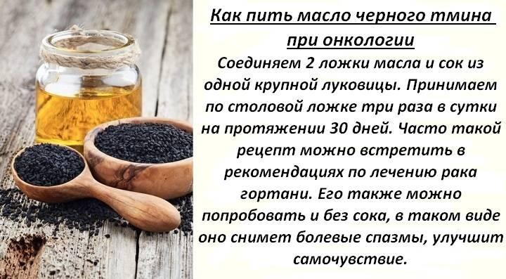 Масло черного тмина — эликсир здоровья и молодости