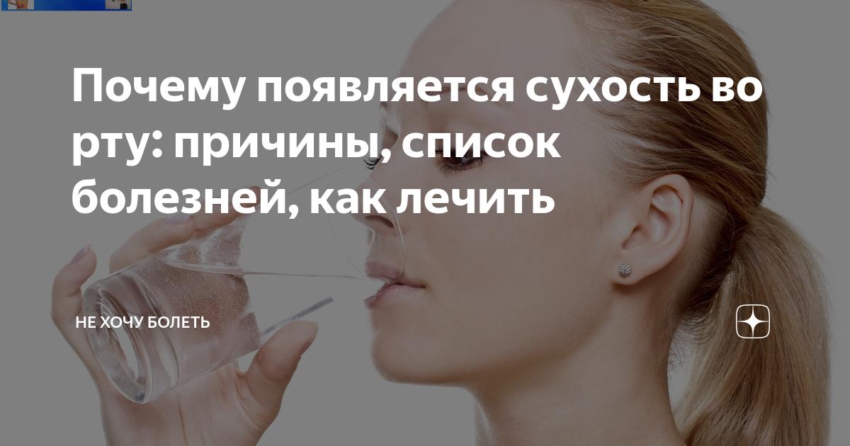 Сухость во рту: с чем связан симптом