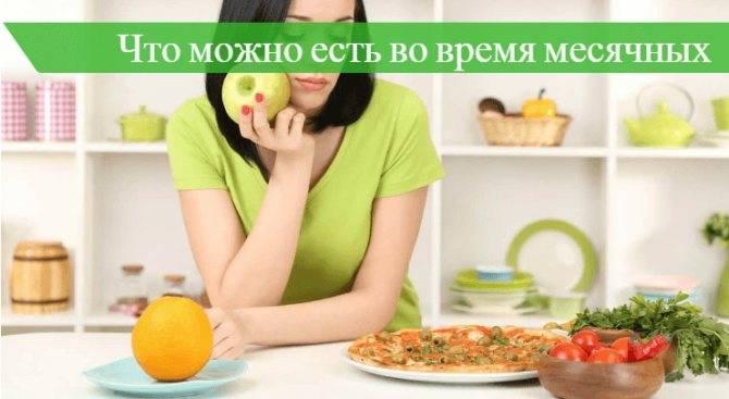 Как похудеть во время месячных || вес при месячных во время диеты