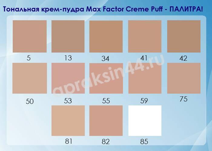 Крем-пудра макс фактор (max factor) – оттенки по номерам и отзывы