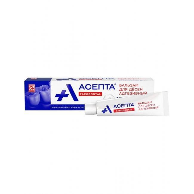 Коллекция средств асепта для зубов и полости рта