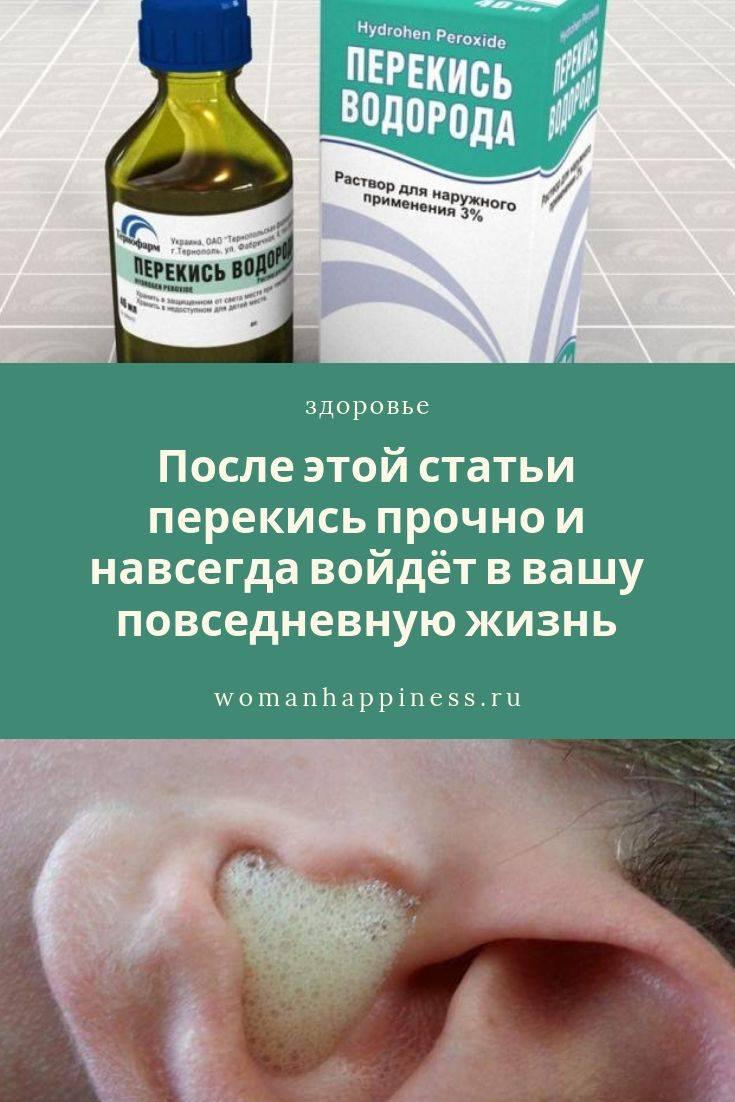 Лечение стоматита перекисью водорода