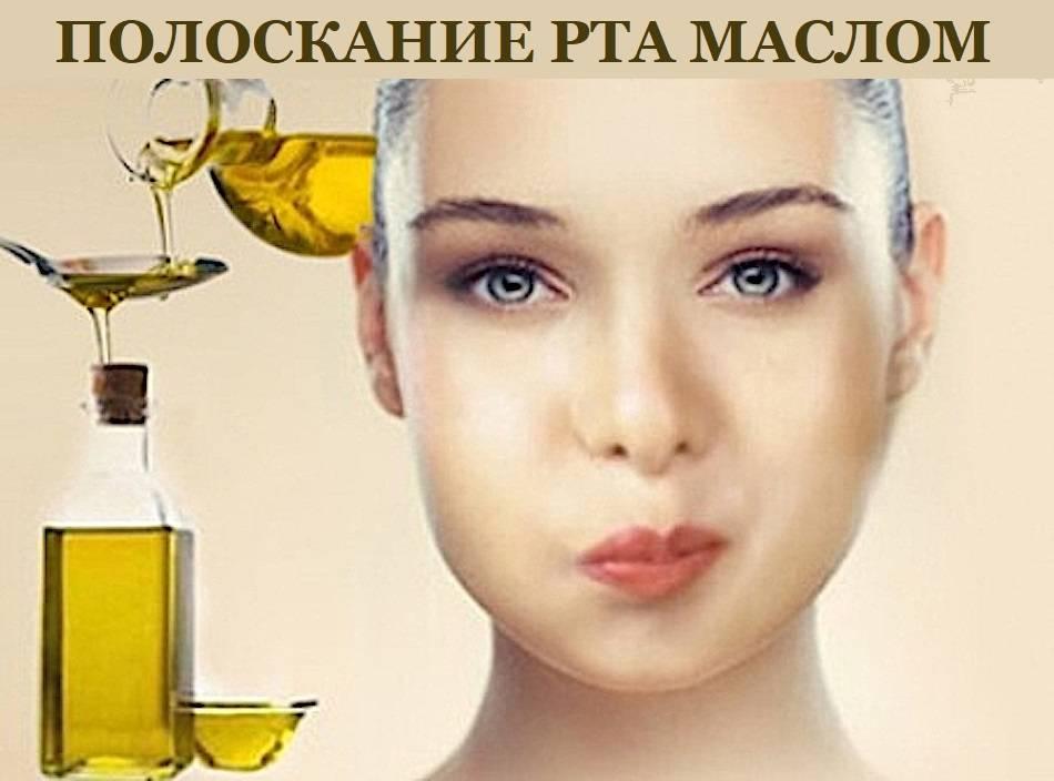 Тяговое масло: как полоскание рта маслом быстро избавляет от 100 болезней!