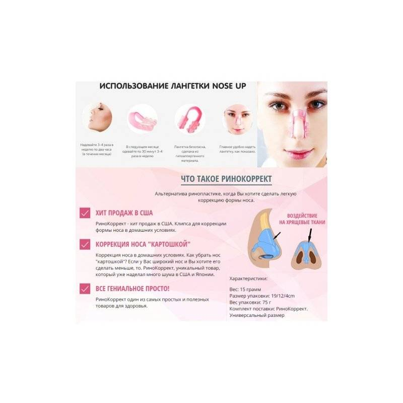 Лангетка на нос при переломе
