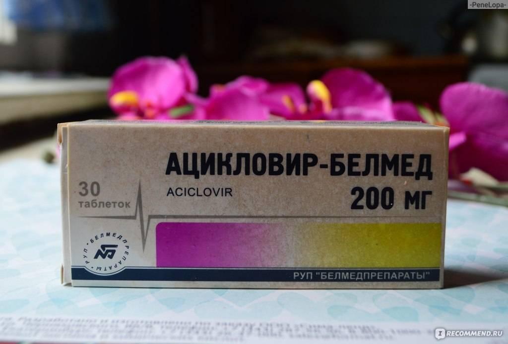 Стоматит и ацикловир: правильное лечение — гарантия выздоровления