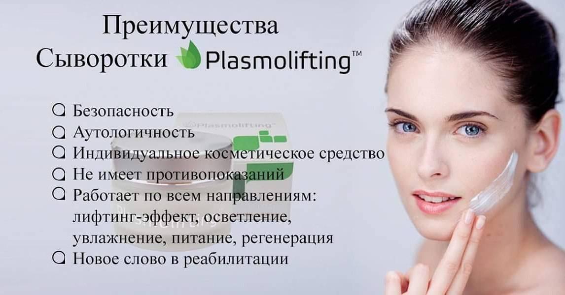 Плазмолифтинг в стоматологии: за и против